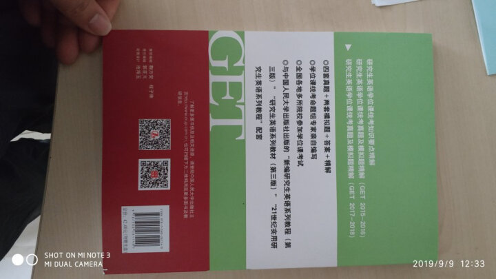新编研究生英语系列教程:研究生英语写译教程(提高级)(第3版) 晒单图