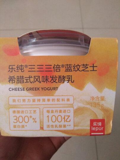 乐纯(LePur') 风味发酵乳 蓝纹芝士三三三倍 酸奶酸牛奶 135g 晒单图