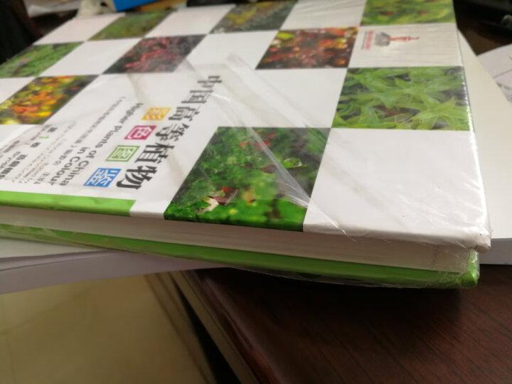 中国高等植物彩色图鉴  第一卷  苔藓植物 晒单图