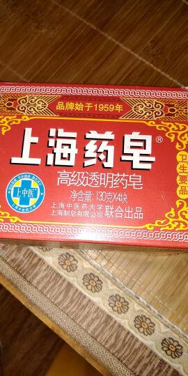 上海药皂 透明药皂 洗手抑菌沐浴皂130g*4块 晒单图