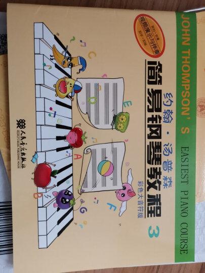 约翰·汤普森简易钢琴教程3 晒单图