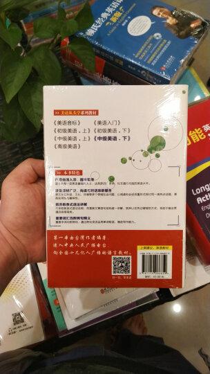 美语从头学·赖世雄中级美语(下·新版 附光盘+助学手册) 晒单图