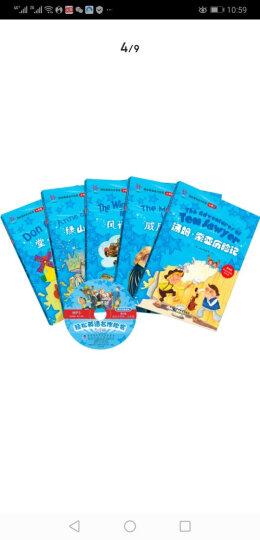 轻松英语名作欣赏(第四级·英汉双语读物)(小学版)(适合小学四、五年级)(套装共5册)(附光盘) 晒单图