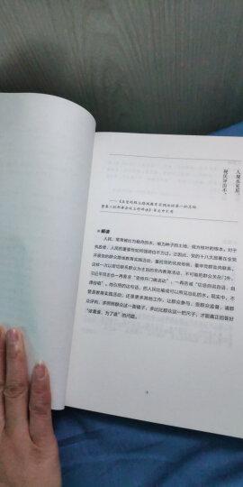 习近平用典第一辑 (平装版)2018新修订 人民日报出版社 平语近人 晒单图