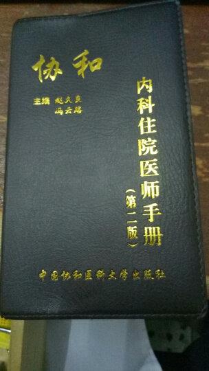 协和内科住院医师手册(第2版) 晒单图
