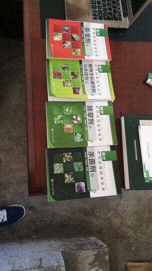 包邮 现代农药应用技术丛书 植物生长调节剂与杀鼠剂卷+杀虫剂卷+除草剂卷+杀菌剂卷 4本 晒单图