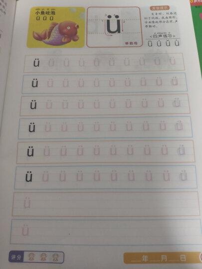成长树学前练习描红本:拼音(声母·单韵母) 晒单图