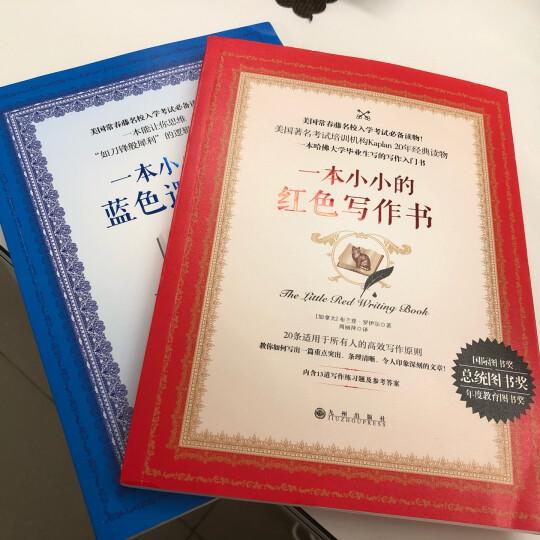 一本小小的蓝色逻辑书套装:一本小小的蓝色逻辑书+一本小小的红色写作书(套装共2册) 晒单图