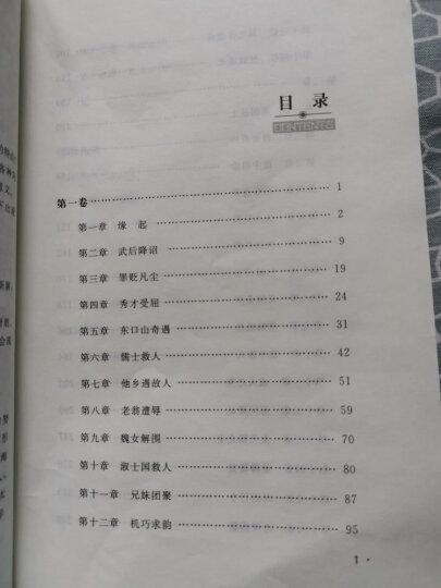 四大名著知识点一本全 彩插励志版  语文新课标必读无障碍阅读,智慧熊图书 晒单图
