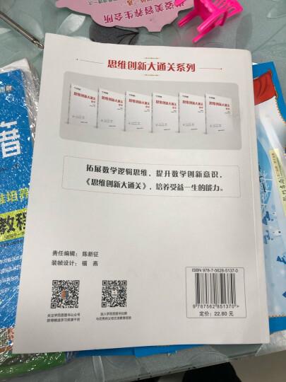 数学思维训练教程(四年级 套装共4册) 晒单图