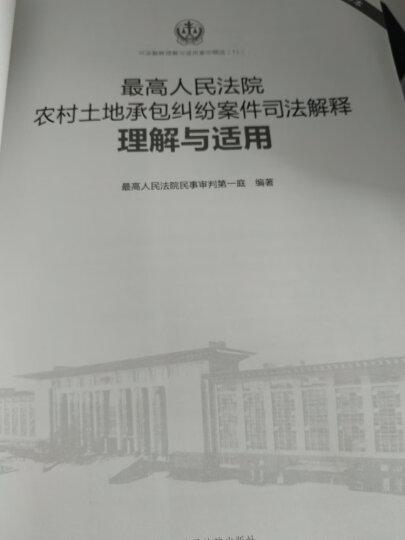 最高人民法院农村土地承包纠纷案件司法解释理解与适用(重印本) 晒单图