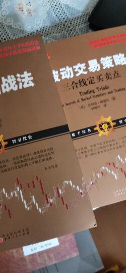 舵手经典18·外汇制胜之道:趋势交易与震荡交易技术 晒单图