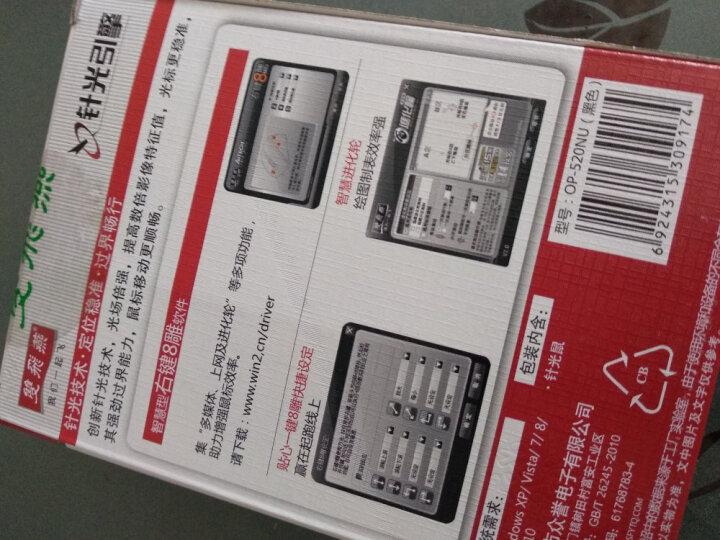 双飞燕(A4TECH) 有线USB鼠标 台式机笔记本一体机家用办公游戏U口方口扁口通用鼠标 N-810FX(飞梭截图四挡DPI可调) 晒单图