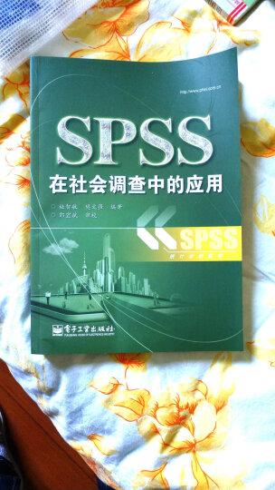 SPSS在社会调查中的应用 晒单图