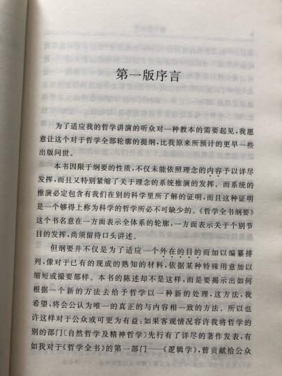 为什么我不是基督教徒/汉译世界学术名著丛书 晒单图