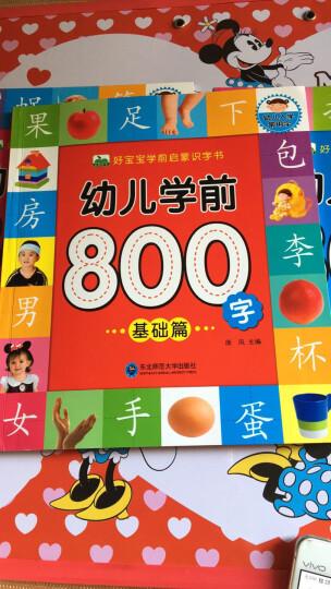 晨风童书 好宝宝学前启蒙识字书 幼儿学前800字(全3册) 晒单图