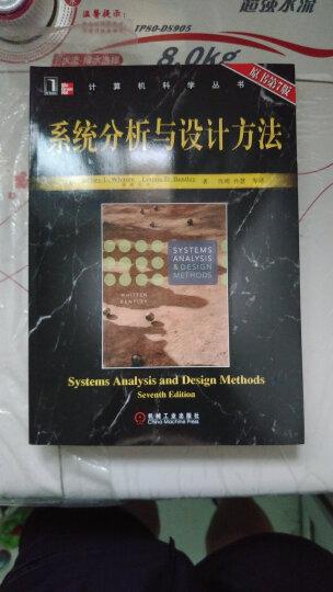 系统分析与设计方法(原书第7版) 晒单图