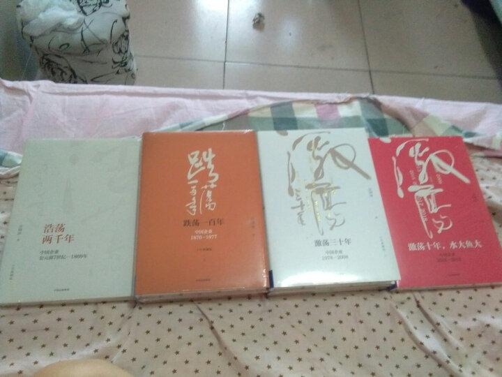 吴晓波企业史 激荡三十年(纪念版 套装共2册)中信出版社图书 晒单图