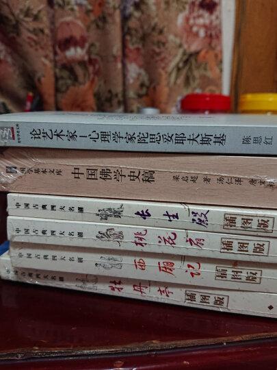权威定本古典四大名剧(西厢记+牡丹亭+长生殿+桃花扇)(套装全4册) 晒单图