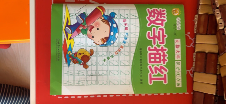 智慧帽:学前描红天天练(套装共8册) 晒单图