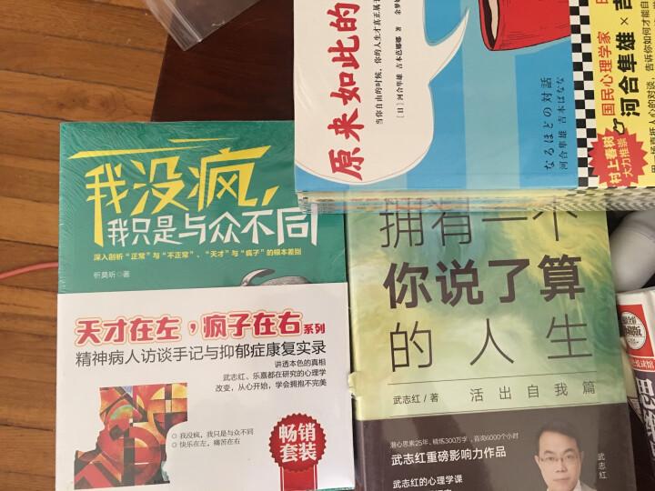 畅销套装-天才在左,疯子在右系列:重度抑郁症康复实录+精神病人访谈手记。我的世界你不懂(套装共2册) 晒单图