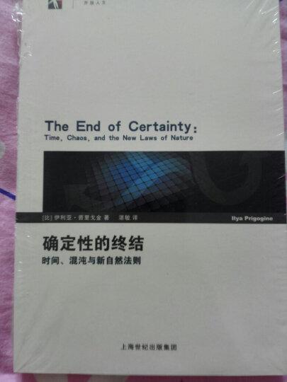 确定性的终结:时间、混沌与新自然法则 晒单图