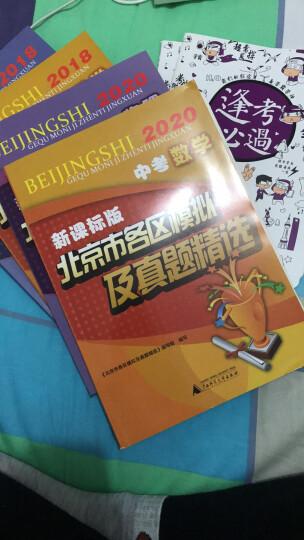 预售2021版北京市各区模拟及真题精选 中考数学 北京各区数学 北京专用中考模拟试题汇编新课标版 晒单图