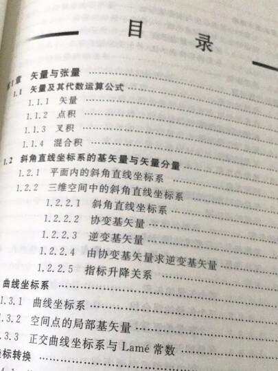 张量分析(第2版)/北京高等教育精品教材 晒单图