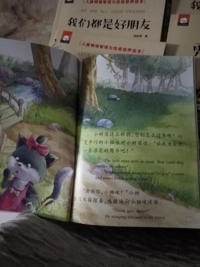 中英文双语绘本全套10册儿童情绪管理与性格培养儿童绘本0-3-6岁宝宝睡前故事书 儿童图书 晒单图