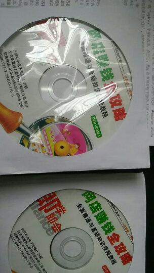 网络赚钱全攻略(4CD-ROM) 晒单图