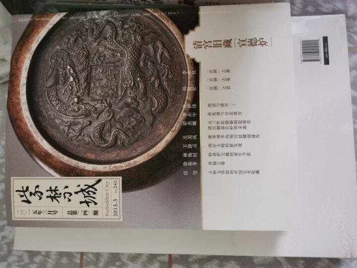 紫禁城(2016年第十期,总第261期) 晒单图