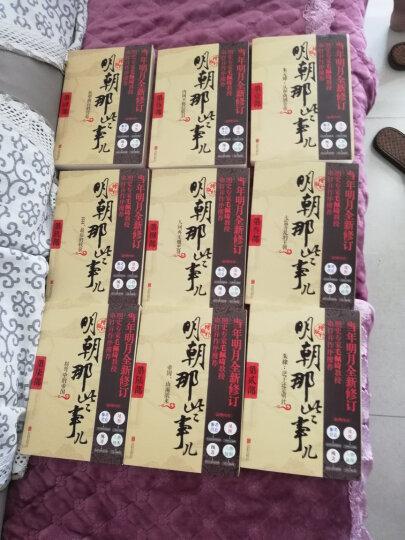 【新版】明朝那些事儿全套 1-9全集增补版 当年明月著 中国古代历史书籍 晒单图