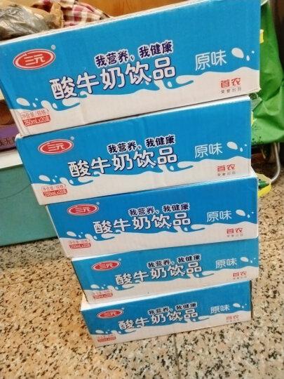 三元 酸味牛奶饮品250ml*20礼盒装 晒单图