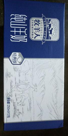 牧羊人(Shepherd)7月新奶【北京】牧羊人/山羊奶液态 羊奶1箱(12盒)装适于全龄段  晒单图
