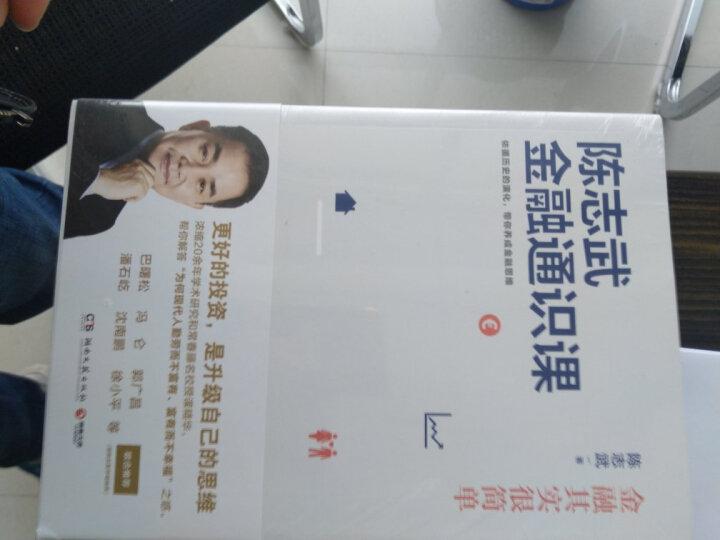 财富的逻辑 1:为什么中国人勤劳而不富有 晒单图