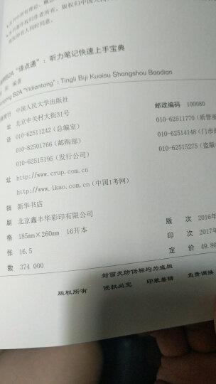 """韩刚B2A""""译点通"""":听力笔记快速上手宝典 晒单图"""