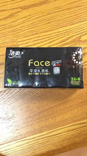 洁柔(C&S)手帕纸 黑Face 可湿水4层面巾纸*6片*30包 无香(超mini加量装 Face黑养生系列)新老品交替发货 晒单图