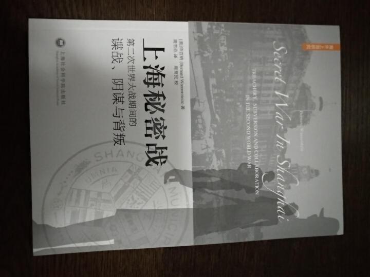 上海秘密战:第二次世界大战期间的谍战、阴谋与背叛 晒单图