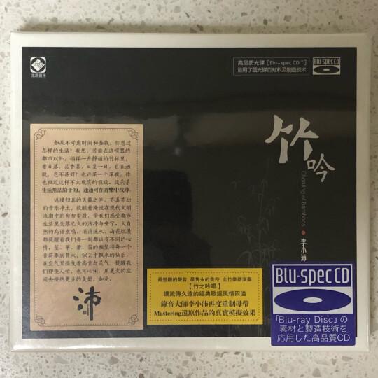 竹吟--李小沛老师录音作品珍藏BSCD 晒单图