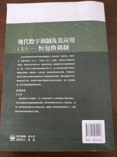 现代数字调制及其应用 上:恒包络调制 晒单图