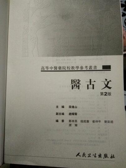 高等中医药院校教学参考丛书·方剂学(二版) 晒单图