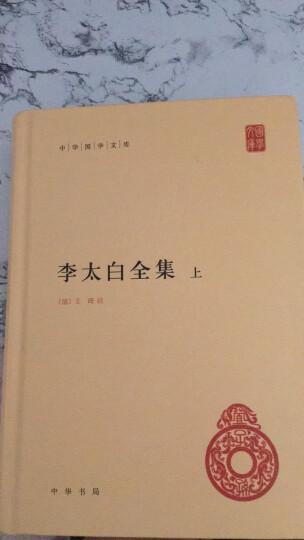 李太白全集(套装全2册)  晒单图