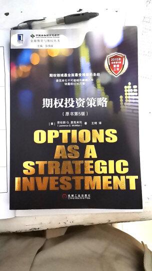 期权波动率与定价 高级交易策略与技巧 晒单图