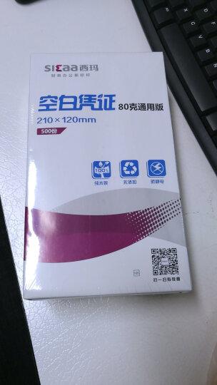 西玛 (SIMAA) 激光80克财务通用记账凭证打印纸 空白凭证纸 空白单据210*120mm 500张/包 晒单图