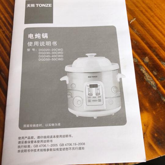 天际(TONZE)电炖锅5L 快慢炖 煮粥煲汤DGD50-50CWD 晒单图