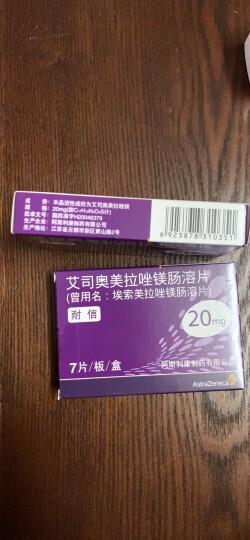 耐信(NEXIUM)艾司奥美拉唑镁肠溶片(曾用名:埃索美拉唑镁肠溶片) 20mg*7片/板/盒 晒单图