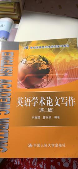 英语学术论文写作(第2版)/21世纪实用研究生英语系列教程 晒单图