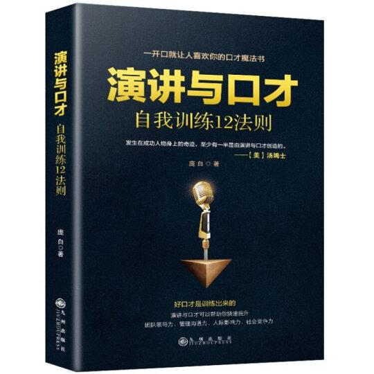 脾胃论/中医传世经典诵读本 晒单图