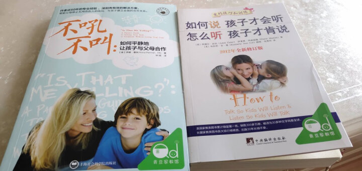 心理营养:林文采博士的亲子教育课 晒单图