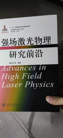 光物理研究前沿系列:生物分子光子学研究前沿 晒单图